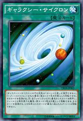 【遊戯王OCG】CROSに『ギャラクシー・サイクロン』が新規収録決定!