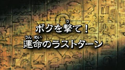 【遊戯王DMバトル・シティ】78話 「ボクを撃て!運命のラストターン」実況まとめ