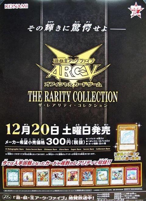 【遊戯王OCGフラゲ】12月20日発売のレアリティ・コレクションのポスターが判明!『堕天使スペルビア』、『死者蘇生』、『強制脱出装置』が再録確定!