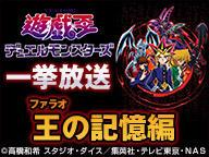 【遊戯王DM】ニコニコ生放送で遊戯王DM 211話~224話一挙放送が19時からスタート!