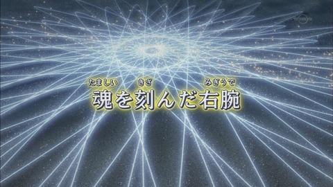 【遊戯王ARC-V実況まとめ】94話 心を通じ合わせ魂を震わすキングのデュエル!