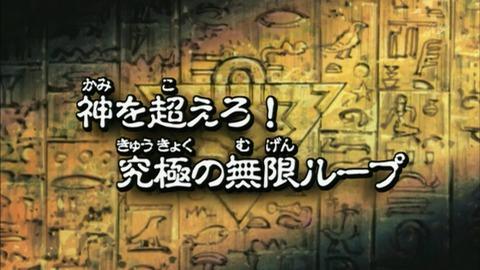 【遊戯王DMバトル・シティ】67話 「神を超えろ!究極の無限ループ」実況まとめ