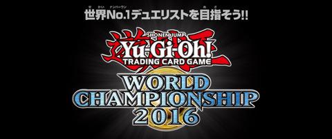 【遊戯王世界大会】「Yu-Gi-Oh! World Championship 2016」 ライブ配信情報が公式で公開!