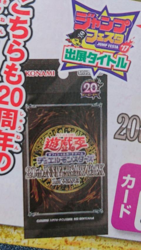 【遊戯王OCGフラゲ】20th ANNIVERSARY PACK 1st WAVE収録 『ディアバウンド・カーネル』、『暗黒の召喚神』、『失楽園』画像