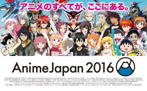 【遊戯王】アニメジャパン2016でSNSに投稿した人にAJ限定特製特大ショッパーを数量限定で配布!