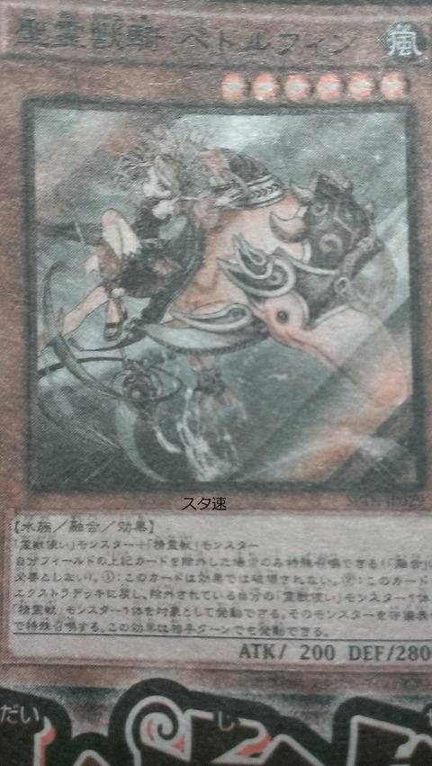 【遊戯王OCGフラゲ】SPTR 『聖霊獣騎 ペトルフィン』、『霊獣使いの長老』、『霊獣の相絆』、『霊獣の連契』詳細画像