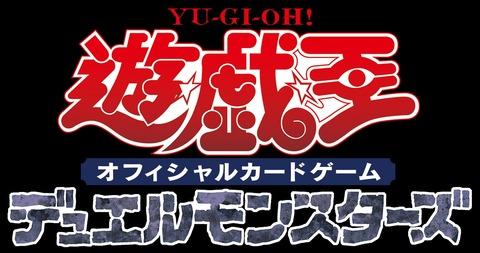 【遊戯王OCGフラゲ】2月10日にブースターパック『RARITY COLLECTION』発売決定!
