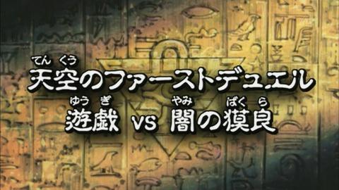 【遊戯王DMバトル・シティ】82話 「天空のファーストデュエル 遊戯vs闇の獏良」実況まとめ