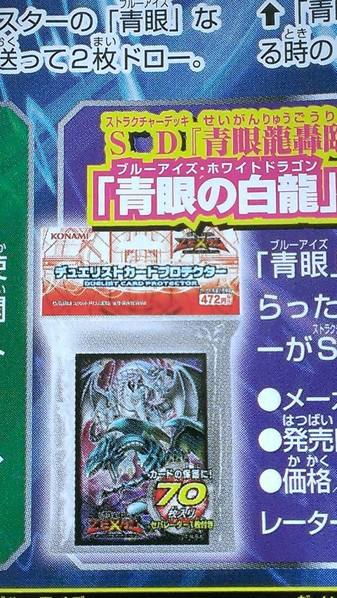 【遊戯王OCG】『青眼龍轟臨』のプロテクターが70枚入りで発売決定!