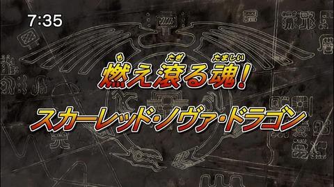 【遊戯王5D's再放送】第113話 「燃え滾る魂!スカーレッド・ノヴァ・ドラゴン」実況まとめ
