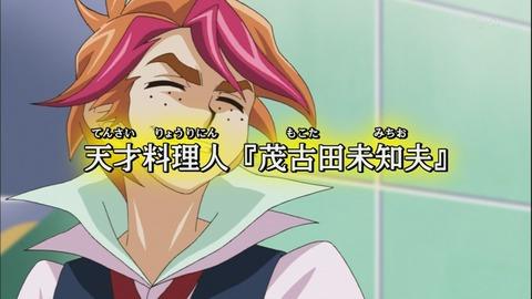 【遊戯王ARC-V】茂古田未知夫・・・一体何もこみちなんだ・・・
