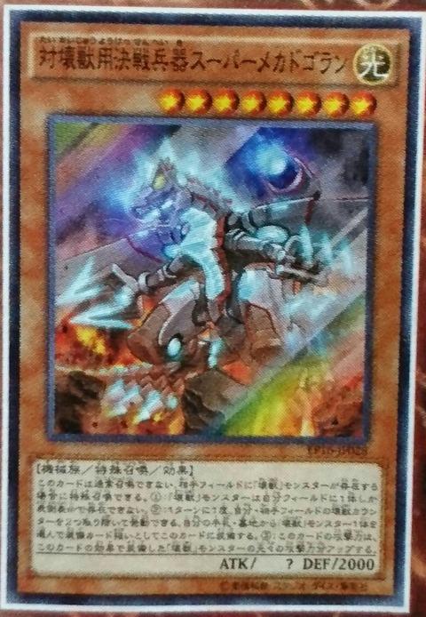 【遊戯王OCG】スーパーメカドゴランは日本と海外で裁定が・・・