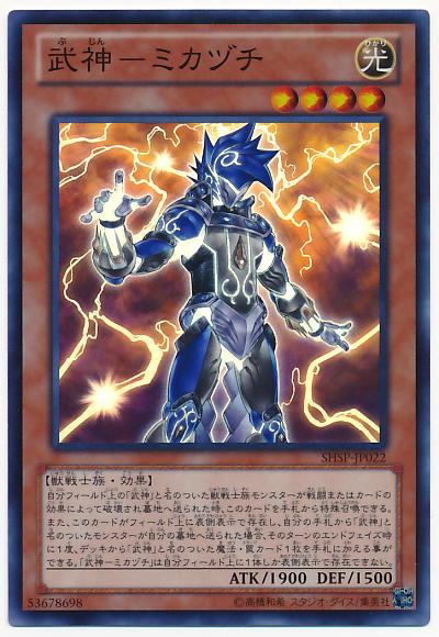 【遊戯王OCG】武神は地に足を付けて戦ってる感じで強い