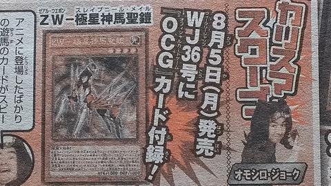 【遊戯王OCG】極星神馬聖鎧の登場によって【ZW】が更に進化するね
