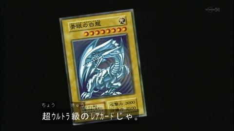 【遊戯王DM】青眼の生産枚数