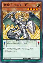 【遊戯王OCG】COREに『竜剣士ラスターP』、『爆竜剣士イグニスターP』が新規収録決定!