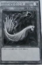 【遊戯王OCGフラゲ】ミレニアムパックに「ハーピィの羽根帚」が再録決定!