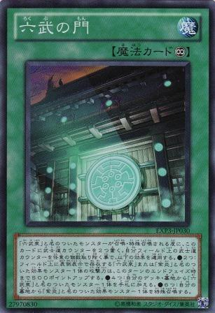 【遊戯王OCG】とうとう門が緩和された六武衆