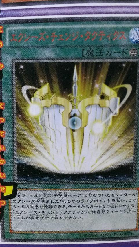 【遊戯王OCG】エクシーズ・チェンジ・タクティクスは想像以上にヤバい効果だったね