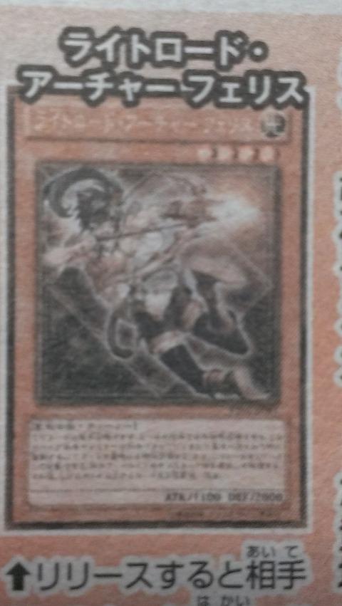 【遊戯王OCGフラゲ】VJ2月号 『ライトロード・アーチャー フェリス』効果と画像