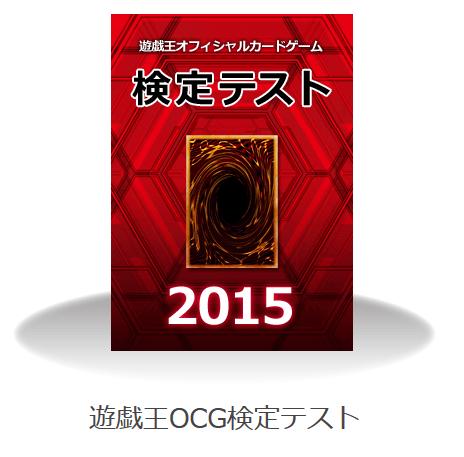 【遊戯王OCG】2015年の「遊戯王OCG検定テスト」の詳細が公開!
