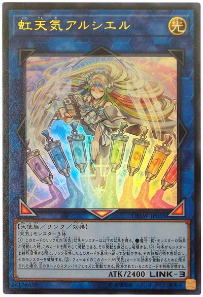 【遊戯王OCG】「虹天気アルシエル」裁定