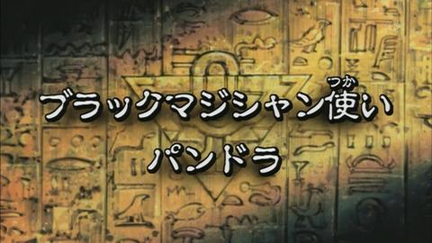 【遊戯王DMバトル・シティ】60話 「ブラックマジシャン使い パンドラ」実況まとめ