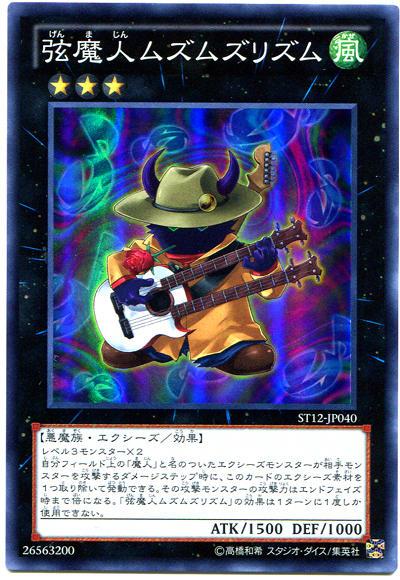 【遊戯王OCG】楽しい魔人デッキ