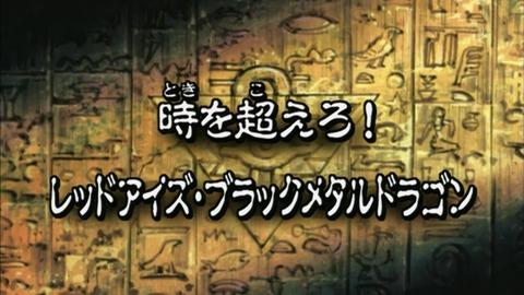 【遊戯王DMリマスター】第32話 「時を超えろ!レッドアイズ・ブラックメタルドラゴン」実況まとめ