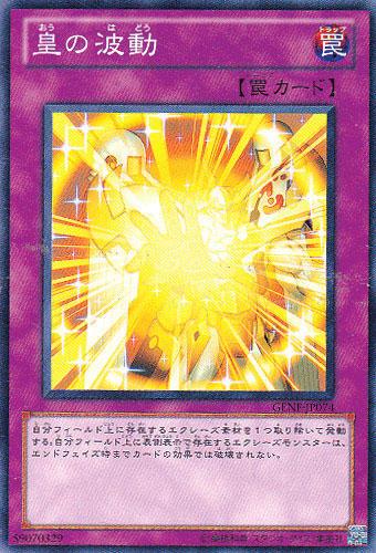 【遊戯王OCG】自分のホープ等から素材を落とせるカード達