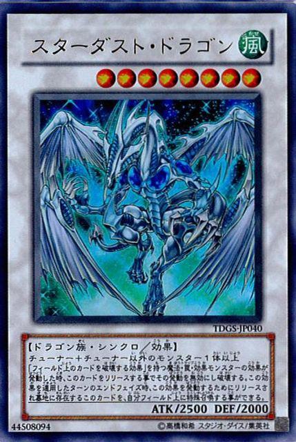 【遊戯王OCG】スターダスト・ドラゴンの採用率が下がった理由