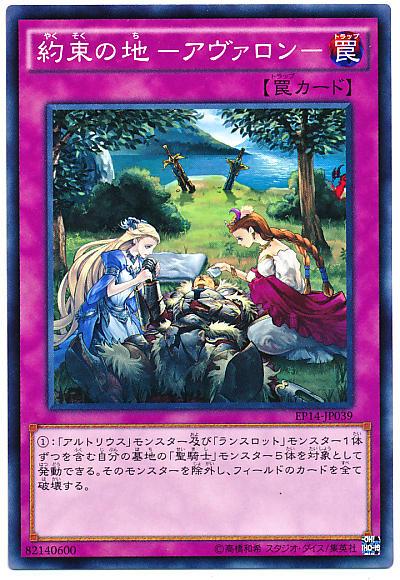 【遊戯王OCG】円卓の騎士のストーリーとは?