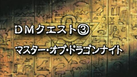 【遊戯王DMリマスター】第45話 「DMクエスト③ マスター・オブ・ドラゴンナイト」実況まとめ