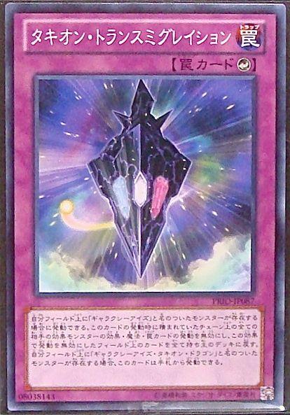 【遊戯王OCG】高火力エースと強い必殺技カードをもらった銀河デッキの魅力