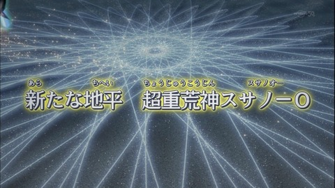 【遊戯王ARC-V実況まとめ】26話 限界突破の親友対決!野獣の眼光VSスサノーO!