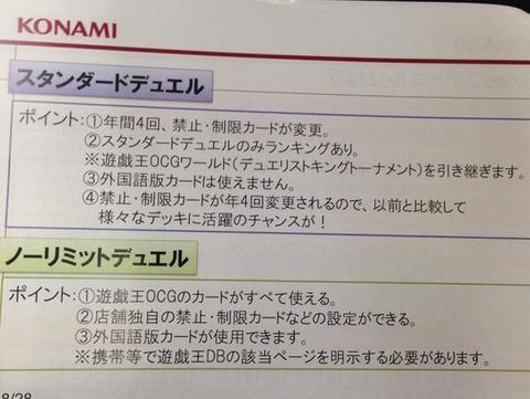 【遊戯王OCG】「スタンダードデュエル」「コンセプトデュエル」での海外版の使用禁止が公式サイトで確定!