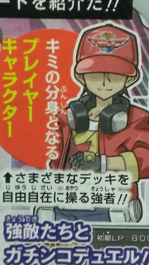 【遊戯王ゲームフラゲ】3DSデュエルカーニバルのフリーデュエルモードでは全てのカードが始めから使えるぞ!プレイヤーキャラクターはコナミ君・・・!?