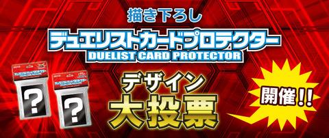 【遊戯王OCG】デュエリストカードプロテクターデザイン大投票は『遊戯&闇遊戯』が商品化決定!