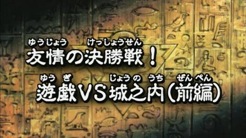 【遊戯王DMリマスター】第33話 「友情の決勝戦 遊戯VS城之内(前編)」実況まとめ