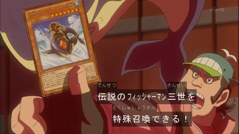 【遊戯王OCG】DOCSに『伝説のフィッシャーマン三世』が収録決定!
