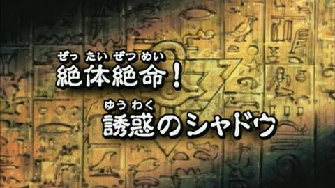【遊戯王DMリマスター】第29話 「絶体絶命!誘惑のシャドウ」実況まとめ
