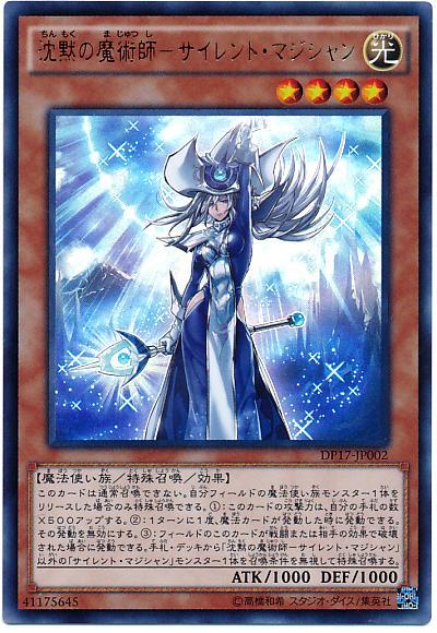 【遊戯王OCG】沈黙の魔術師-サイレント・マジシャンの全体イラストが公開!