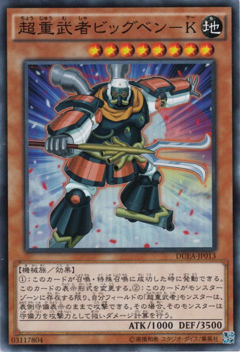 【遊戯王OCG】超重武者ビッグベン-Kと黒庭や暴走召喚の相性の良さは異常