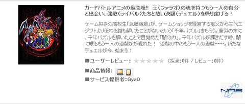 【遊戯王DM】8月9日からGyaO!にて遊戯王デュエルモンスターズ王国編が配信スタート!