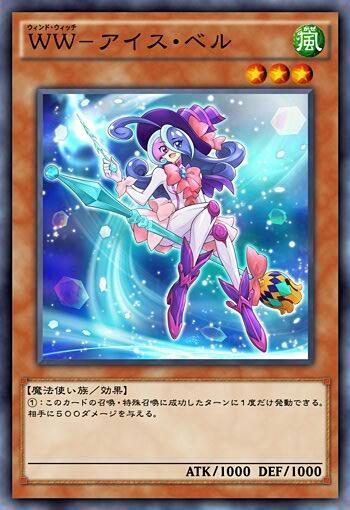 【遊戯王ARC-V】WW(ウィンド・ウィッチ)強い・・・!