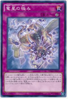 【遊戯王OCG】竜星の極みは相手モンスターも素材に出来る!?ためされているDuelist