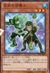 【遊戯王OCG】スターターデッキ 『玄武の召喚士』、『青竜の召喚士』画像