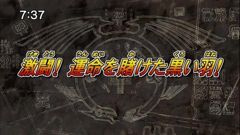 【遊戯王5D's再放送】第127話 「激闘!運命を賭けた黒い羽!」実況まとめ