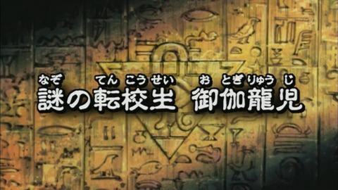 【遊戯王DMリマスター】第46話 「謎の転校生 御伽龍児」実況まとめ