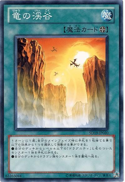 【遊戯王OCG】竜の渓谷の緩和は・・・?
